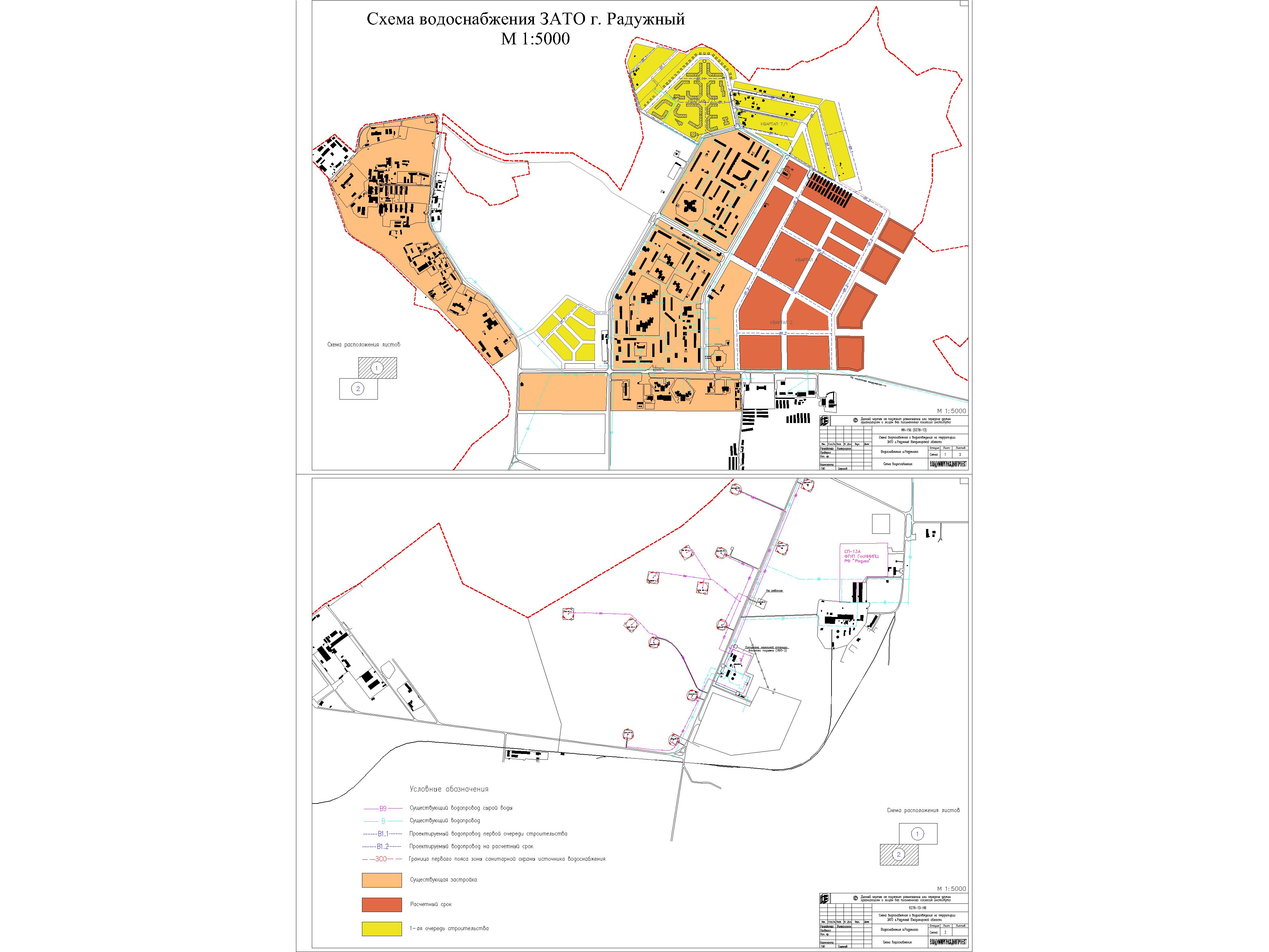 Утвержденная схема водоснабжения и водоотведения